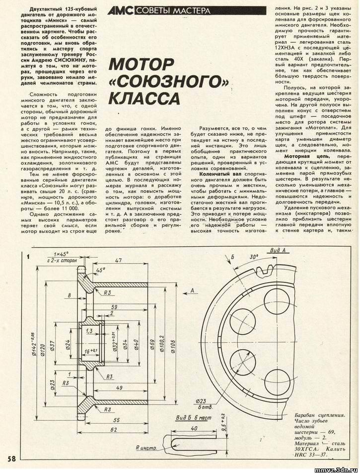 SOJUZ mootori anatoomia (vene keeles) 56847926
